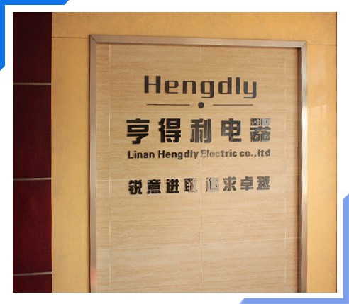 Beijing Classifieds  Lin' an Hengdeli Lighting Electric Co., Ltd.